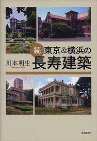 続・東京&横浜の長寿建築